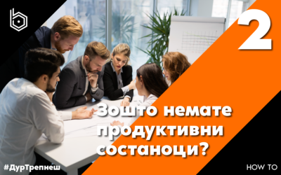Како да водите подобри состаноци? Топ 7 предлози за ефективни координации