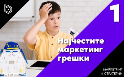 Најчестите 4 маркетинг грешки во Македонија