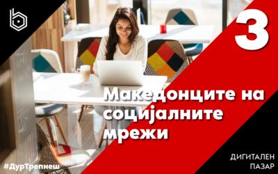 Македонците на социјалните мрежи: Повеќе од 3/4 користат Интернет, секој втор е на Фејсбук