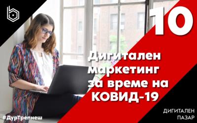 Дигитален маркетинг за време на КОВИД-19